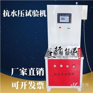 供应遇水膨胀止水带抗水压试验机遇水膨胀抗水压