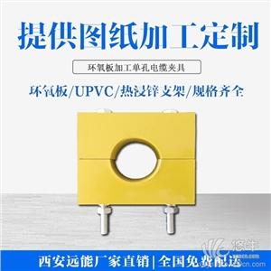 供应远能YGK煤矿竖井电缆卡子加工生产煤矿竖井电缆卡子