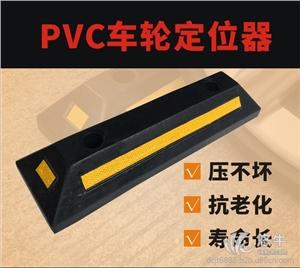 供应佛山大成PVC车轮定位器
