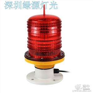 供应中光强B型航空障碍灯 铁塔烟囱警示灯深圳绿源灯光