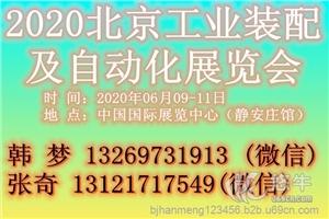 供应2020北京工业装配及自动化展览会2020北京工业装配