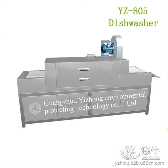 YZ-805洗碗机