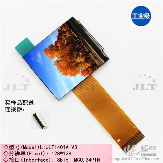 1.44寸液晶显示屏