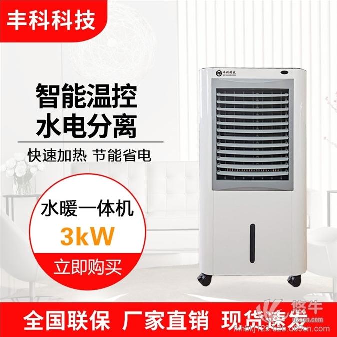丰科3KW水暖机