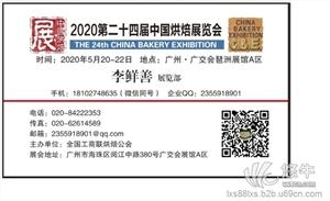 供�� 2020年第24�弥��(�V州)烘焙展�[��   2020年�V州烘焙展