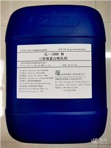 供应SL-1088N三价铬蓝白钝化剂SL-1088N