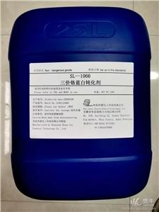供应SL-1066三价铬蓝白钝化剂SL-1066