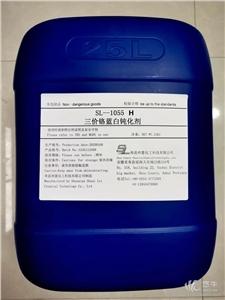 供应SL-1055H三价铬蓝白钝化剂SL-1055H