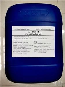 供应SL-1055R三价铬蓝白钝化剂SL-1055R