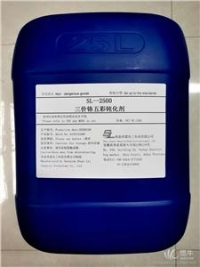供应SL--2500三价铬五彩钝化剂SL--2500
