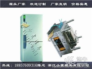 供应品牌冰箱外壳模具冰箱壳模具品牌冰箱外壳模具
