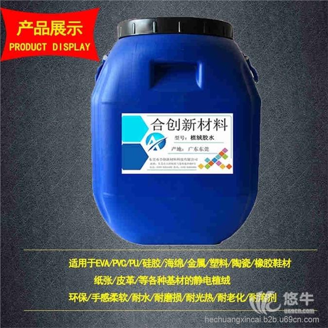 水性植绒胶