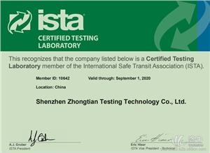 供应深圳ISTA1A2A3A包装箱运输测试ISTA1A检测