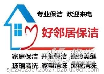 南京清洗保洁公司
