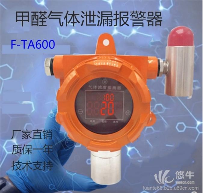 甲醛气体报警器.