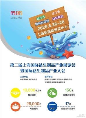 2020第三届上海益生菌、益生元、益生制品展览会