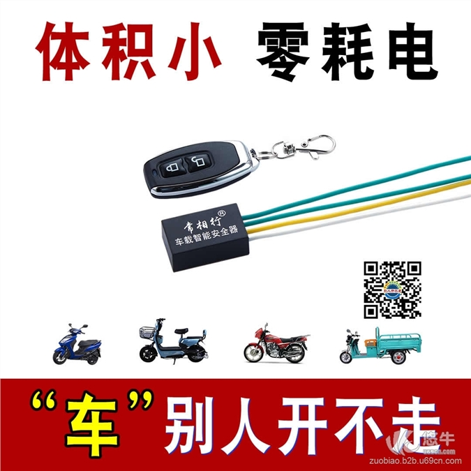 电动摩托车防盗器