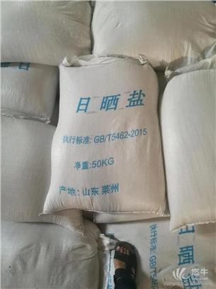 工业盐饲料盐