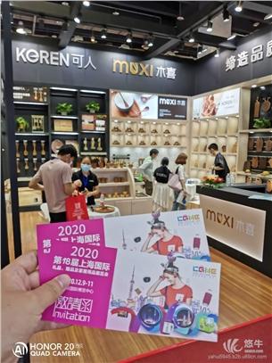 上海第18届礼品展