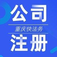 重庆注册公司月注册免
