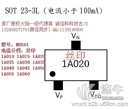 恒流ICNU501